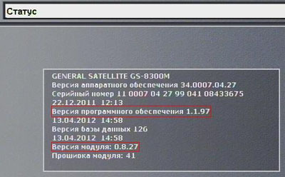 General satellite gs 8300 n прошивка