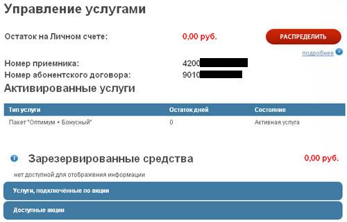 Личный кабинет Триколор ТВ - Операторы связи