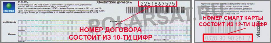 Регистрация ресивера нтв плюс купить нтв плюс humax