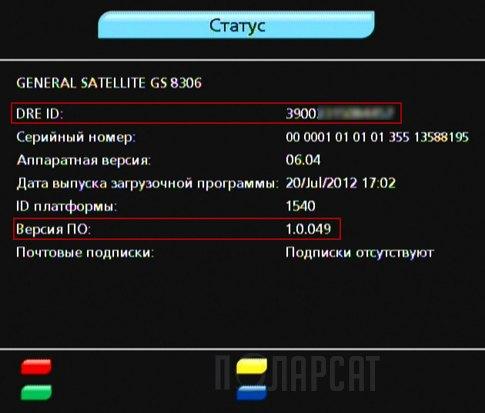 Триколор Gs 8306 Инструкция